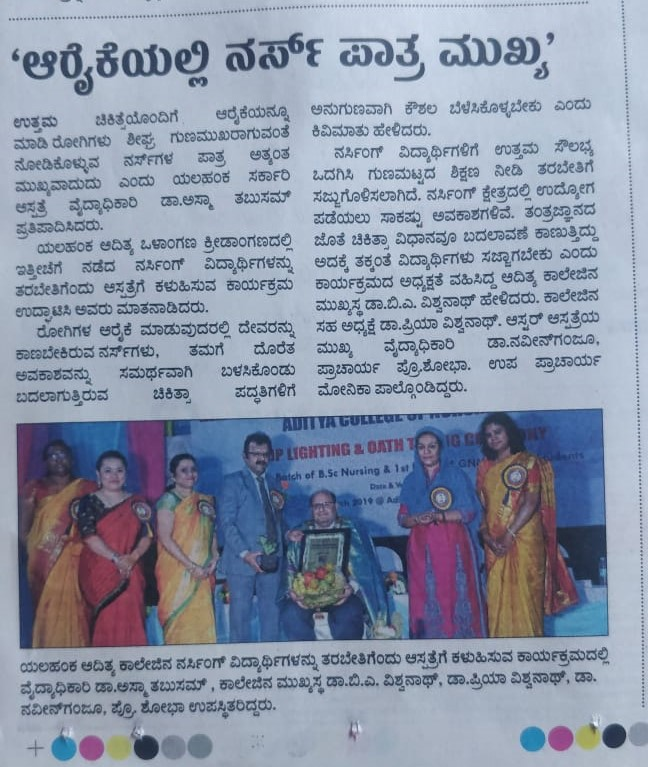 Lamp Lighting News Published in Prajavani Newspaper