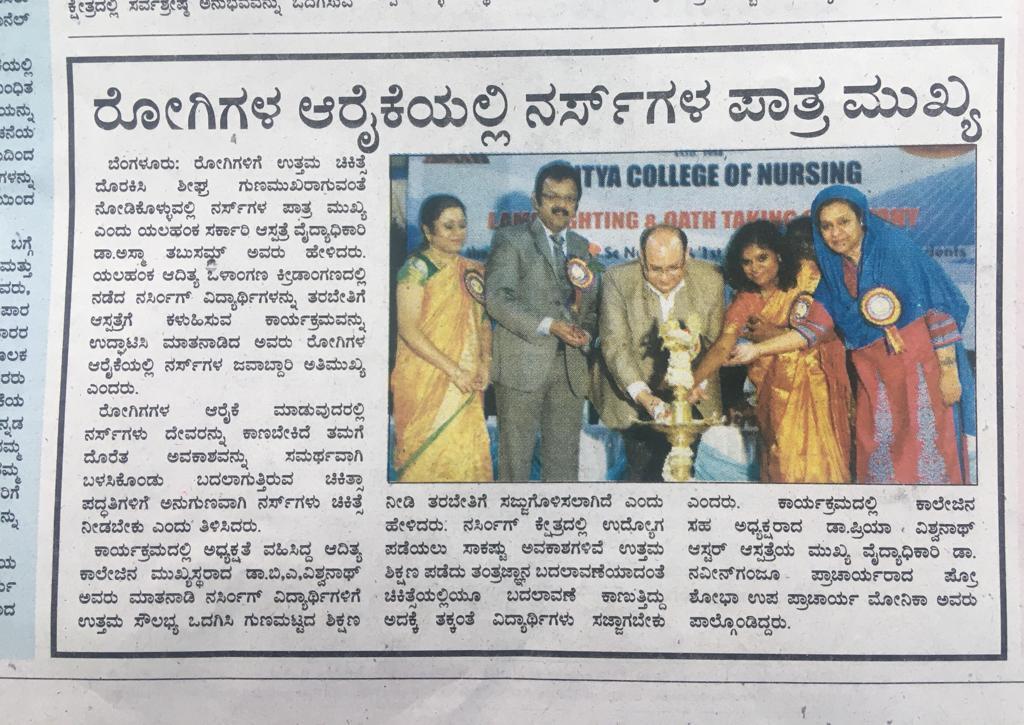 News in Sanje samaya News Paper