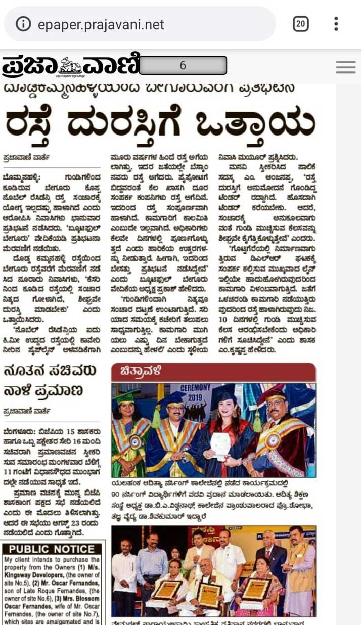 News in epaper.prajavani News Paper